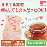 0120593988|するっ茶|ティーライフですっきり快朝♪