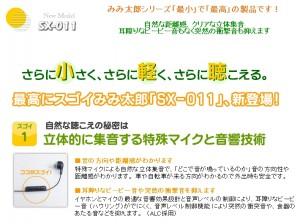 0120738133|みみ太郎|補聴器では得られない「立体的で自然な音」で聴けると評判!