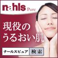 0120700535 大人の肌悩みにナールスピュア ナールスゲン配合素肌サプリメント