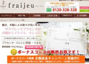 0120328328|プラセンタプルミエ潤瑠|キレイにこだわる女子必見!フレージュ