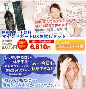 0120375522|休息を楽しむ毎日へ|こころの青汁マインドガードDX|健商株式会社