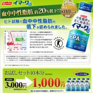 0120888957|【イマークS】中性脂肪が気になる方に|ニッスイ海の元気倶楽部|日本水産株式会社