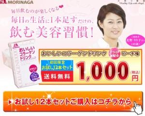 0120065843|おいしいコラーゲンドリンク「天使の健康」モニター募集|森永製菓
