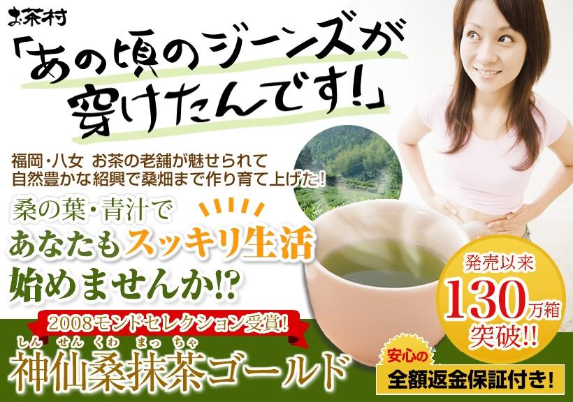 0120140014|【青汁】モンドセレクション受賞!神仙桑抹茶ゴールド |株式会社お茶村