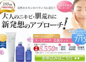 0120300753|女性ホルモンに着目した高級ダマスクローズ基礎化粧品|株式会社ラ・ミューテスタイル