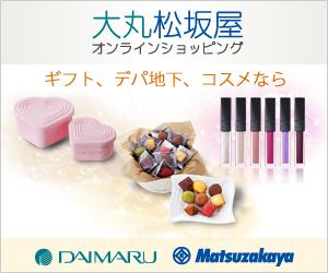 0120917775 大丸松坂屋オンラインショッピング 株式会社大丸松坂屋百貨店