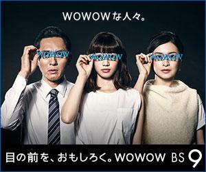 0120808292|WOWOW|ドラマやスポーツ、映画も見放題!
