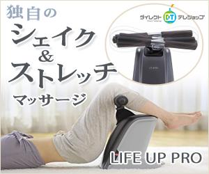 0120919239|【腰やひざの痛みに最高♪】腰の筋肉を動かすライフアッププロ|ダイレクトテレショップ