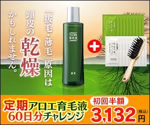 0120155012|薄毛・抜け毛が気になる方に通販限定「アロエ育毛液」|小林製薬
