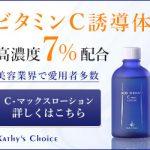 0120410719 美容のプロが愛用する実力派化粧品 【C-マックスローション】 株式会社キャシーズチョイス