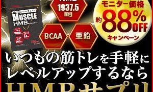 0120421129|HMB配合量業界最大級【ハイパーマッスルHMB】|株式会社ロカボワークス