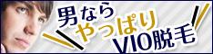 0364576678|メンズ脱毛専門サロンMEN'S chou chou(シュシュ)カウンセリング予約|メンズシュシュ