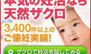 0120143968|妊活ザクロエキス「ザクロのしずく」|ザクロ屋|タナカコーポレーション株式会社