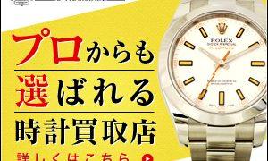 0120551437|時計買取専門店【アンティグランデ】時計売却買取ならココ|株式会社Altomare(アルトマーレ)