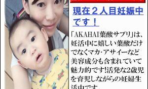0120966775|ベビ待ち女性のための妊活栄養サプリ『AKAHAI』(アカハイ)|AKAHAI (あかはい)