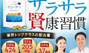 0120966081|高スペックなオメガ3脂肪酸のサプリ「ケンとサラ」|株式会社マキノ