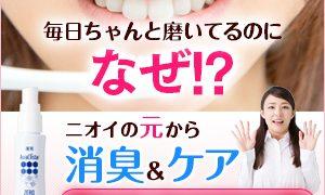 0120703800|口臭対策で話題の【薬用オーラクリスター・ゼロ】|株式会社ソシア