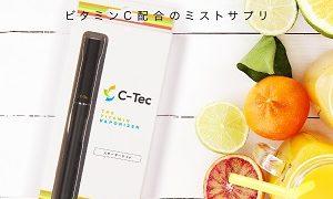 0570067900|吸うミストサプリ『C-tec』|株式会社ジービーエス