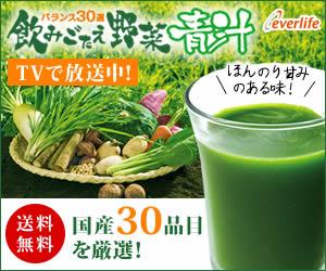 0120882288|健康寿命ってご存知ですか?飲みごたえ野菜青汁|エバーライフ