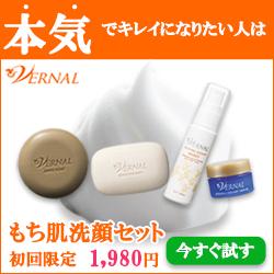 0120017666|ヴァーナルもち肌洗顔セット1980円|