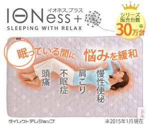 0120414181|寝ている間に治療ができる!家庭用電位治療器イオネスプラス|ダイレクトテレショップ
