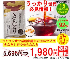 0120401000|DHA・EPA+赤のサラサラ成分「アスタキサンチン」|きなり|さくらの森