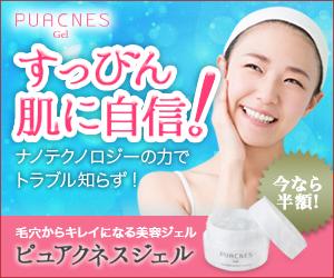 0120430396|ジェル状美容液ピュアクネスジェル|ホソカワミクロン化粧品