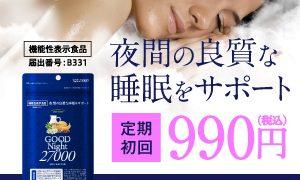 08005550310 GOOD Night 27000 株式会社ECスタジオ
