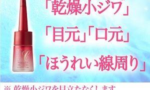 0120117430|ビューティ・ミッションの美容液「ラメラエッセンスC」|株式会社ビューティ・ミッション