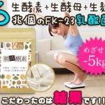 0368209562|腸から始める健康美ダイエット【朝活酵素】|株式会社イマドキ