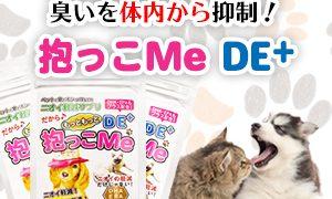 0335271195|スーパーペットサプリ【抱っこMe DE+】|株式会社エー・ジー・ジェイ