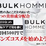 0120919518 メンズコスメBULK HOMME(バルクオム) TSUMO・JP株式会社
