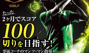 0120297499|0120790483|RIZAPライザップゴルフでスコアにコミット!石川遼も認めたゴルフ上達への近道