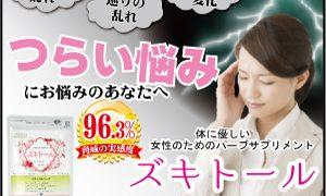 0120377553|体に優しい女性のための偏頭痛予防ハーブサプリメント【ズキトール】|わくわく堂株式会社