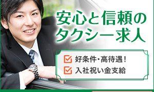 0120596315|タクシー求人サイト無料転職支援サービス【タクQ】|株式会社しごとウェブ