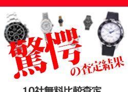 0358467888|時計買取.bizの宅配買取|ブランド時計の無料一括査定|株式会社ユニバーサルバリュー