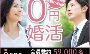 0344056743|【icon-OMOTESANDO-】結婚相談所|クロスエモーション合同会社