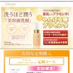 0120979751 洗うほど潤う「美容液洗顔」シルキーリッチフォーム 株式会社リベラルライフ・クリエーション