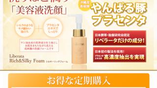 0120979751|洗うほど潤う「美容液洗顔」シルキーリッチフォーム|株式会社リベラルライフ・クリエーション