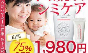 0120120930|『margaretha(マルガレッタ)』妊娠中・産後ママのシミに|株式会社HRC