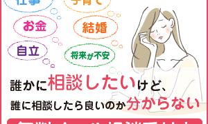 0455348849|日本シングルマザー支援協会|会員登録|一般社団法人日本シングルマザー支援協会