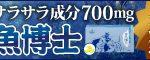 0120031286 「青魚博士」リピート率90%以上!EPA・DHA含有精製魚油加工食品 マルサンヘルス株式会社
