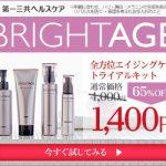 0120132844|【BRIGHTAGE】(ブライトエイジ)|第一三共ヘルスケアの粋を集めたスキンケア化粧品|株式会社 アイム