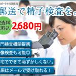0120905147 ベビーライフ研究所 郵送精子検査サービス パスクリエイト株式会社