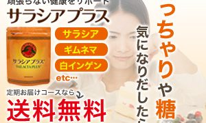 08002224449 【サラシアプラス】血糖値・糖尿病・ダイエット・肝機能が気になる方に JNET-STORE 株式会社コアシステム