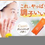 0432504773 「クオリ クレンジングバター」ダブル洗顔不要!洗うたびに肌が潤う 株式会社クオリ