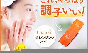 0432504773|「クオリ クレンジングバター」ダブル洗顔不要!洗うたびに肌が潤う|株式会社クオリ