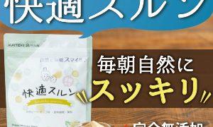 0667340293 『快適スルン』 株式会社サンリッシュ