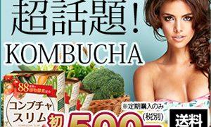 0120123673|【コンブチャスリム】美容雑誌、モデルの間でも超話題|株式会社エム・マーケティング