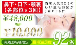 0120302010|ひげ脱毛・メンズ脱毛BOWZU(東京・名古屋)男性脱毛の専門店|株式会社BIRDELL